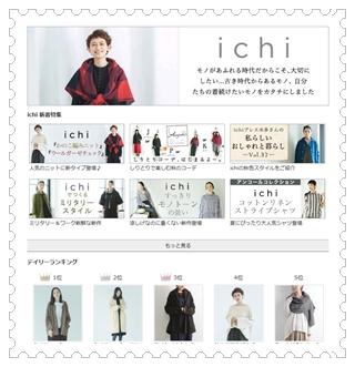 ichi(イチ)