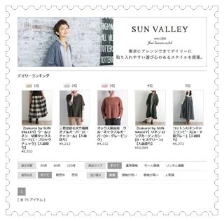 SUN VALLEY(サンバレー)