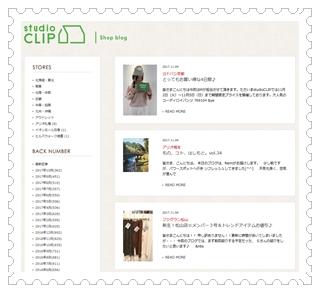 スタジオクリップ公式ブログ