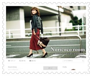 のりこオフィシャルブログ「Noricoco room 365日コーディネート日記」